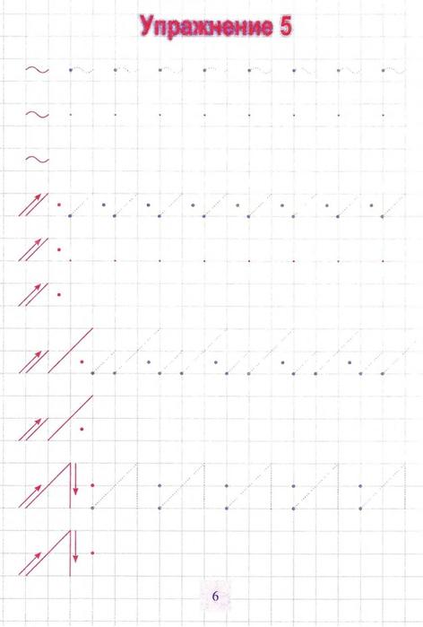 Упражнение-5 (472x700, 141Kb)