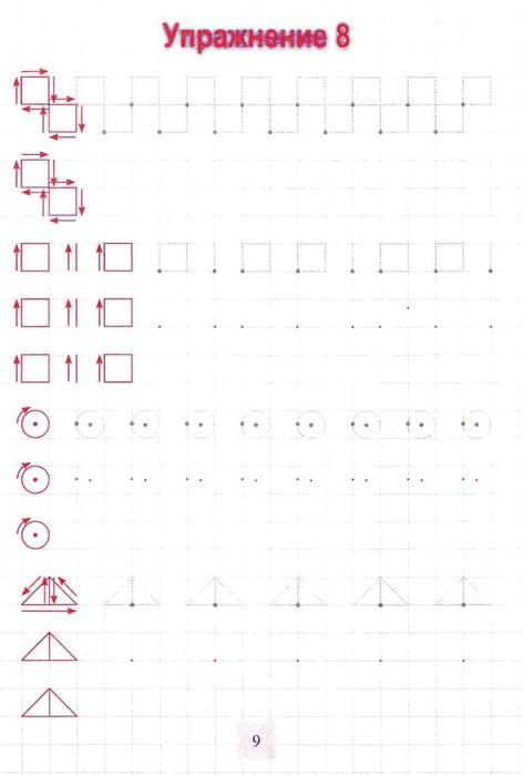 Упражнение-8 (472x700, 134Kb)