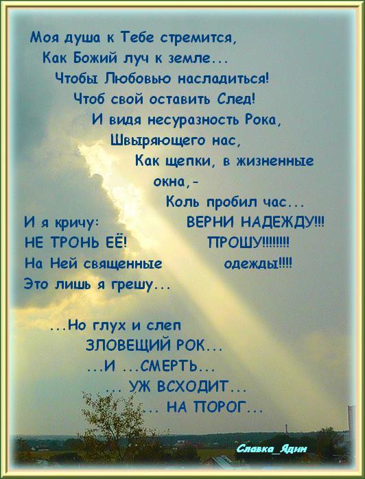 95264303_bozhiy_luch (532x699, 66Kb)