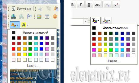 скрин изменение цвета текста/4348076_skrin2 (460x273, 52Kb)