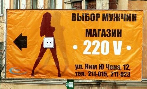 Рекламизмы2 (500x305, 75Kb)