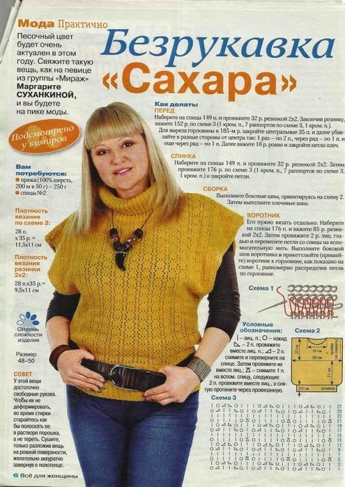 Вязание жилета для женщины 50 размер 714