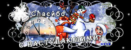 СПАСИБО И С НАСТУПАЮЩИМ (500x190, 53Kb)