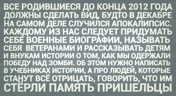 haha-памятка_апокалипсис (604x331, 75Kb)