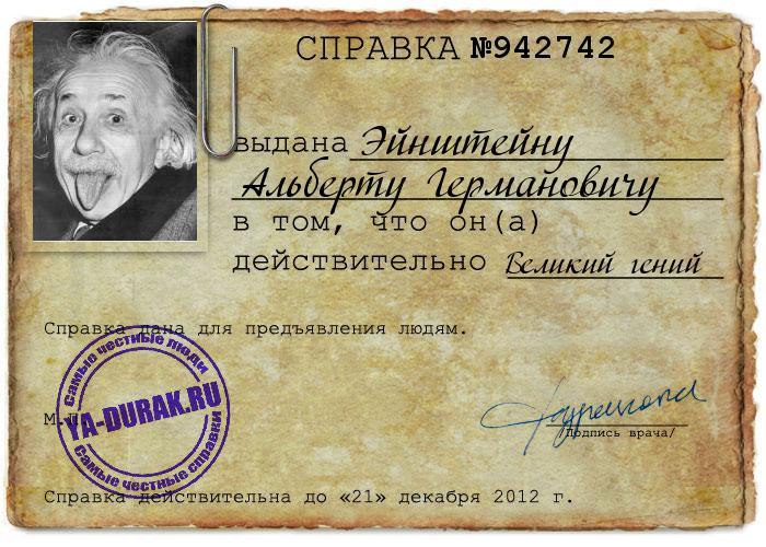 spravka_durak_eynshteyn_al_bert_germanovich_942742 (700x500, 81Kb)