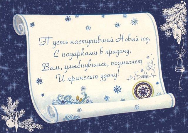 1353070757_81763454_otkrytkinovogodniye_5 (640x453, 72Kb)