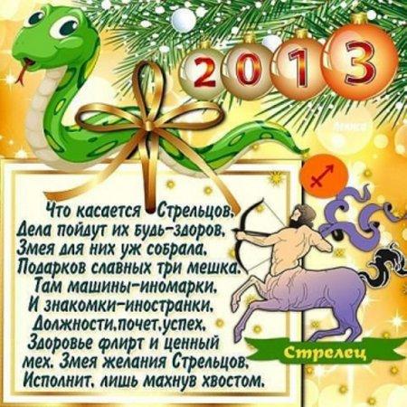 гороскопы 2013 года: