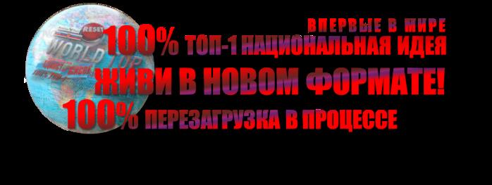 3084963_11_11_18_1_ (287x70, 9Kb)/3084963_FLAG_WTOP (700x124, 89Kb)/3084963_WORLDTOP_EDINSTVO_JIVOI_VSECELOSTNOSTI_VSEPLANETARNAYa_PROGRMMA_10_15_3_WORLDTOP_UNITY_OF_THE_LIVING_ALLINTEGRITY_RELOAD_THE_PROCESS_PRIGLAShENIE_NA_KONFERENCIU__TESTDRAIV (700x280, 130Kb)/3084963_WORLDTOP_EDINSTVO_JIVOI_VSECELOSTNOSTI_VSEPLANETARNAYa_PROGRMMA_10_20_WORLDTOP_UNITY_OF_THE_LIVING_ALLINTEGRITY_RELOAD_THE_PROCESS_PRIGLAShENIE_NA_KONFERENCIU__TESTDRAIV_3_ (700x263, 139Kb)