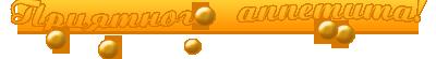 ПрАп (400x55, 12Kb)