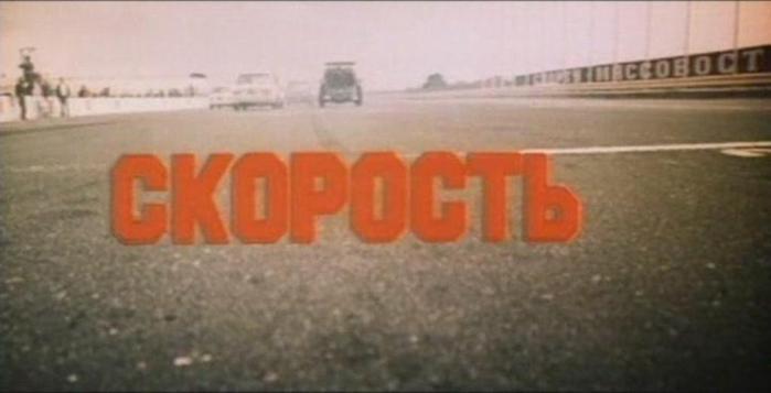 Фото фильм скорость