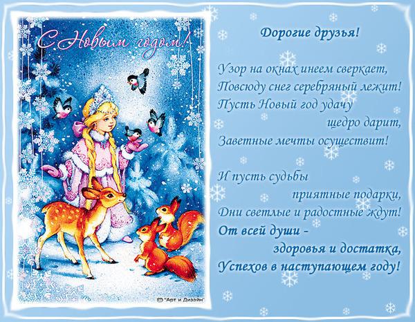 Поздравления от снегурочки малышам