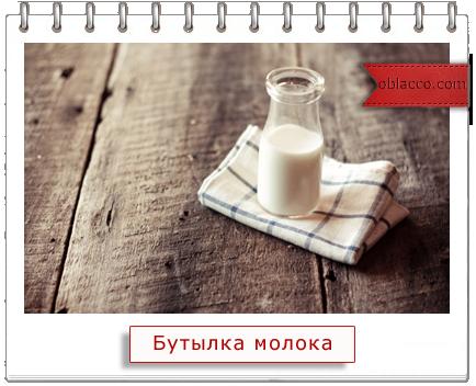 животные молоко