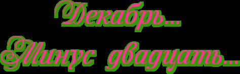 4maf_ru_pisec_2012_12_25_16-25-44_50d998d2cb237 (474x147, 96Kb)
