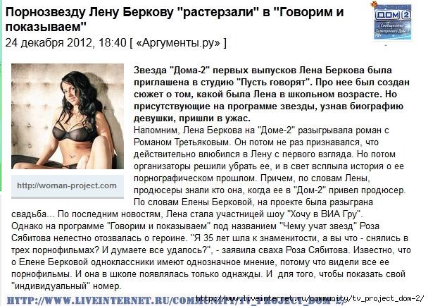 Секс видео лены берковой и романа третьякова для