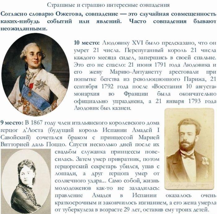 sovpadeniya_01 (700x691, 103Kb)