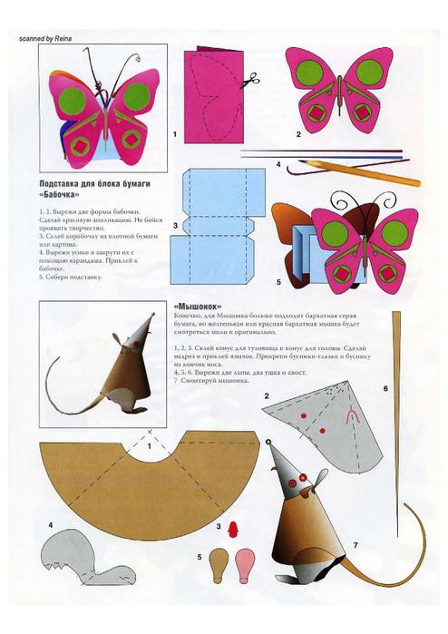 Поделки из бумаги и картона.Вырезай и склеивай!_Page_03 (494x700, 303Kb)