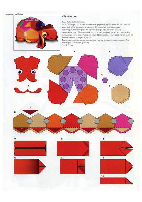 Поделки из бумаги и картона.Вырезай и склеивай!_Page_05 (494x700, 295Kb)