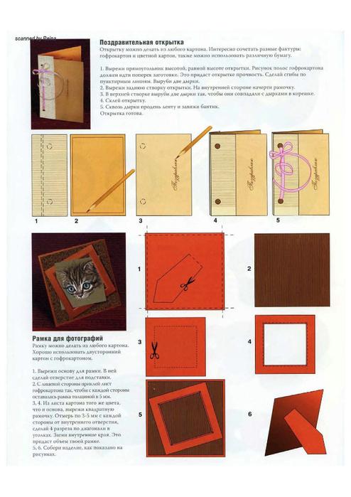 Поделки из бумаги и картона.Вырезай и склеивай!_Page_13 (494x700, 311Kb)