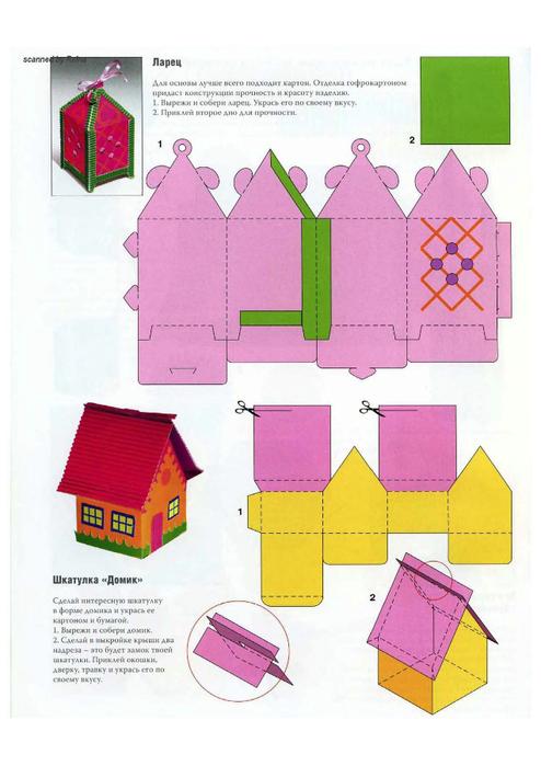 Поделки из бумаги и картона.Вырезай и склеивай!_Page_17 (494x700, 291Kb)