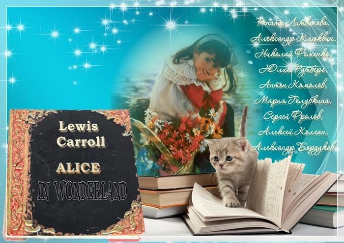Алиса проект (700x495, 281Kb)