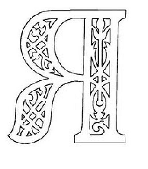 Трафареты Для Вырезания Из Бумаги Буквы