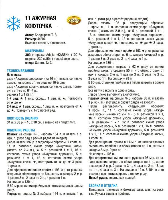 ао2 (589x700, 370Kb)