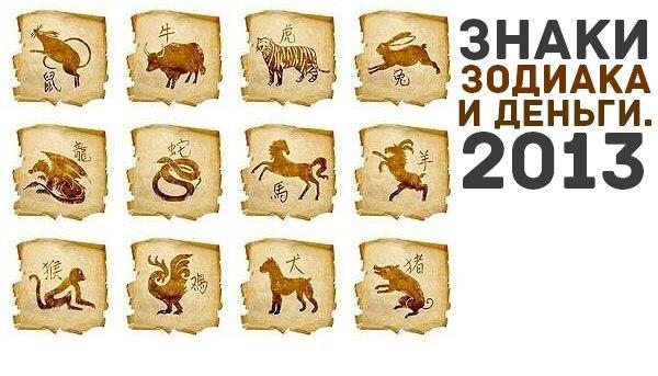 денежный гороскоп на 2013 год/3646178_cdv4c1n4SAs (600x343, 58Kb)