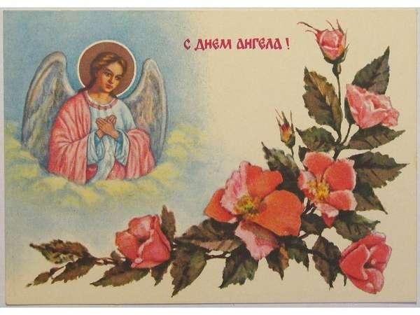 Поздравления православные с днем ангела