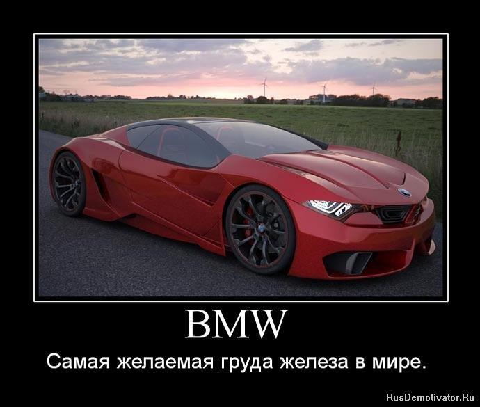 1274477166_723791_bmw (690x585, 59Kb)