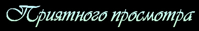4940887_prosmotr_2_ (396x63, 16Kb)