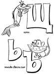 Превью щука мышь (511x700, 102Kb)