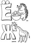 Превью ёж жираф (511x700, 124Kb)