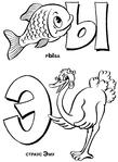 Превью рыба страус (511x700, 123Kb)