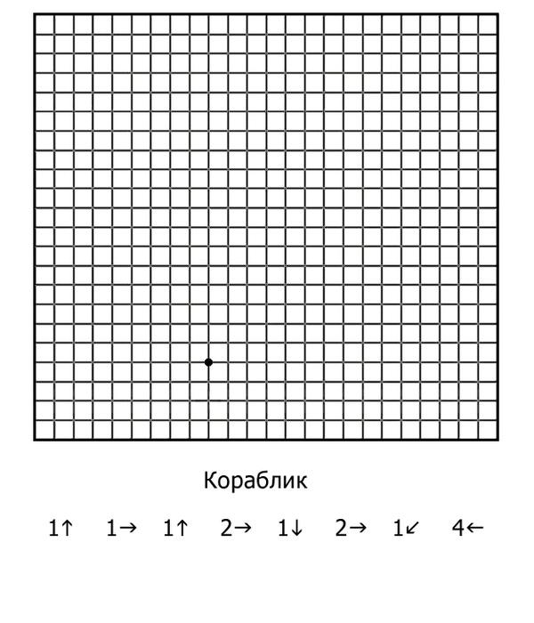 graf_d_1_korablik (600x700, 147Kb)