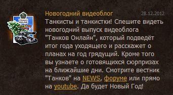 5016628_novogodnii_videoblog (342x188, 18Kb)
