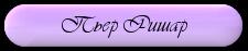 4940887_trettenyak_1_ (225x47, 9Kb)/4940887_rishar (225x47, 8Kb)