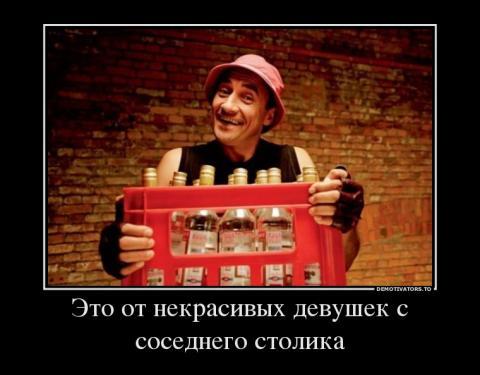 9946407_-eto-ot-nekrasivyih-devushek-s-sosednego-stolika (480x375, 26Kb)