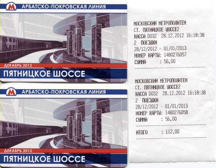 ticket (700x543, 127Kb)