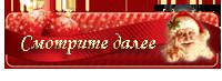 94623898_smotrite_dalee (200x73, 25Kb)