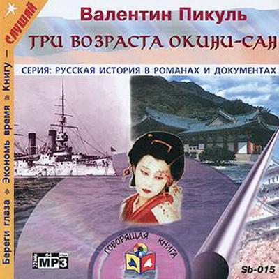 tri-vozrasta-okini-san (400x400, 76Kb)