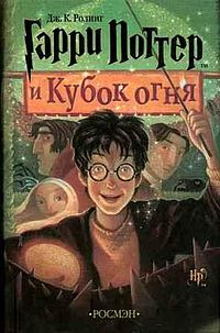 Harry_Potter_and_the_Goblet_of_Fire_—_book (200x303, 19Kb)