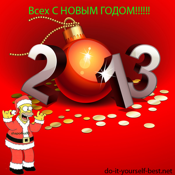 happy-new-year-2013-43 (600x600, 187Kb)