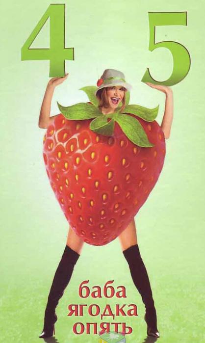45 баба ягодка опять прикольное поздравление