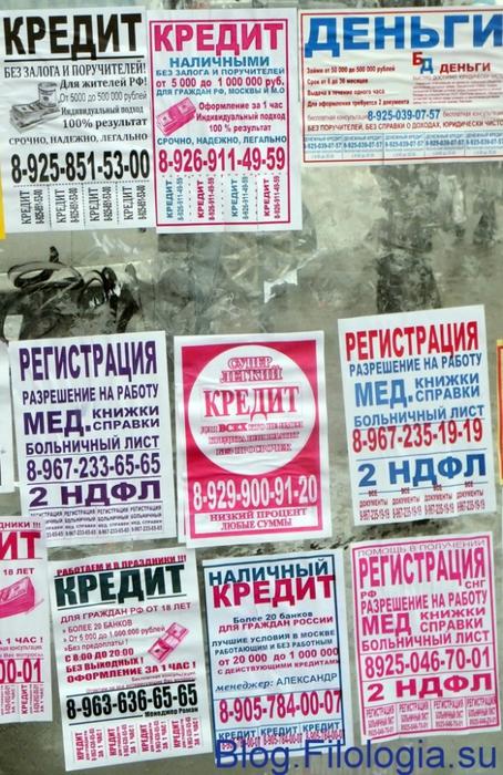 Кредит за 5 минут - объявления на автобусной остановке/3241858_NY016 (454x700, 324Kb)
