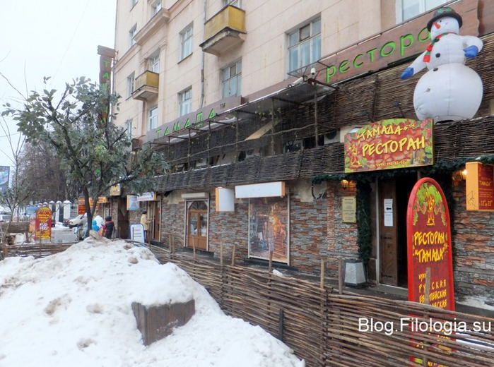 Ресторан Тамада у метро Октябрьское поле в Москве/3241858_NY019 (700x520, 136Kb)