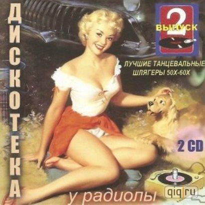 diskoteka_u_radioly___luchshie_tantsevalnye_shljagery_50_60gg_248031 (410x410, 34Kb)