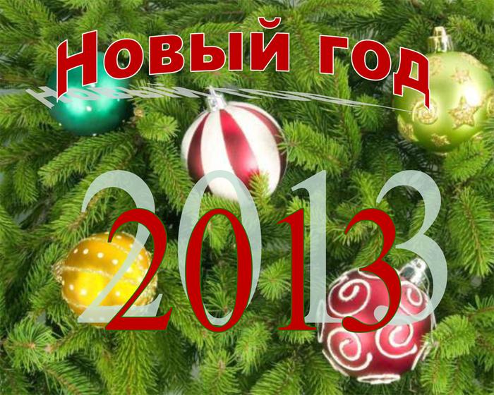 3330929_Novyiygod2013 (700x560, 686Kb)