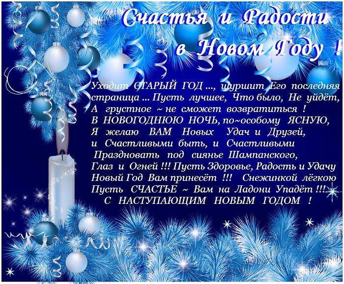 Новогодние поздравления в фразах
