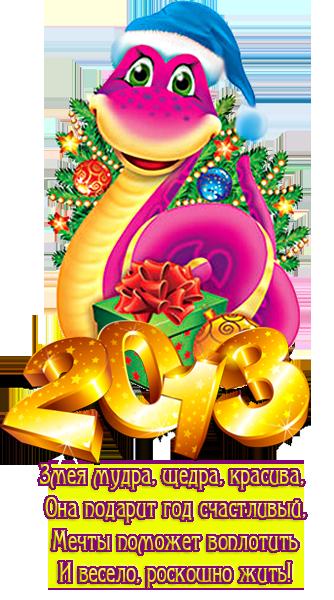 Картинка с новым годом змеи