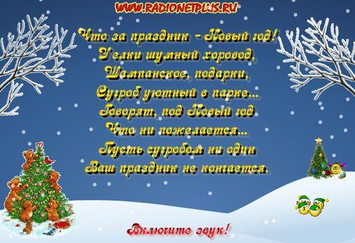 s_novim_godom2 (500x342, 55Kb)